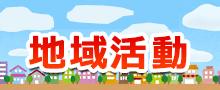 mbpkuroishi_chiiki_bnr