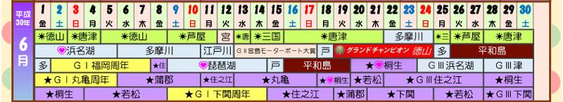 発売日程&レースガイド   ボート...